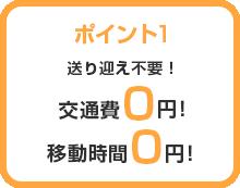 送り迎え不要!交通費0円!移動時間0分!