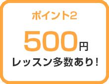 500円レッスン多数あり!
